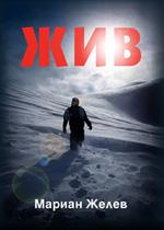 """Поръчайте романа – """"ЖИВ"""""""