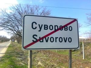 Край на Суворово